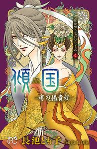 旅の唄うたいシリーズ (4) 傾国-唐の楊貴妃-