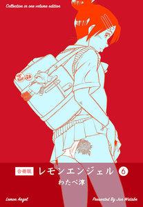 レモンエンジェル【合冊版】 6巻