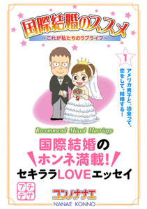 国際結婚のススメ プチデザ (1) これが私たちのラブライフ