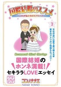 国際結婚のススメ プチデザ (2) これが私たちのラブライフ