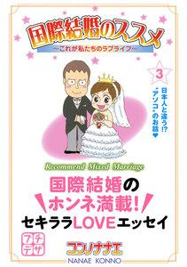 国際結婚のススメ プチデザ (3) これが私たちのラブライフ