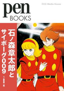 Pen Books 石ノ森章太郎とサイボーグ009