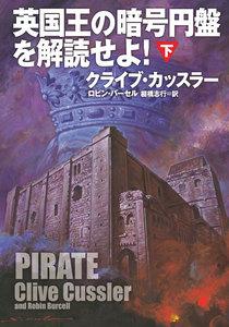英国王の暗号円盤を解読せよ!(下)