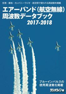 エアーバンド(航空無線)周波数データブック2017-2018