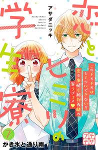 恋とヒミツの学生寮 プチデザ (7) 電子書籍版