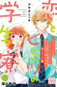 恋とヒミツの学生寮 プチデザ (8) 電子書籍版