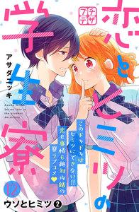 恋とヒミツの学生寮 プチデザ (12) 電子書籍版