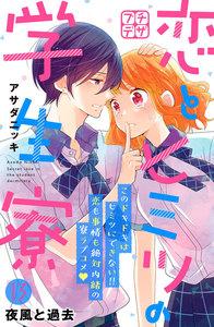 恋とヒミツの学生寮 プチデザ (13) 電子書籍版