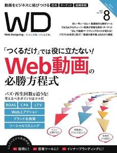 Web Designing 2019年8月号 電子書籍版