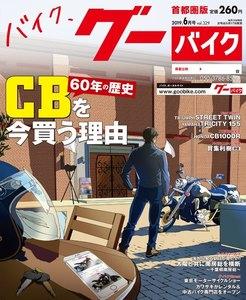 GooBike 2019年6月号 スペシャル版