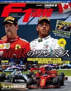 F1速報 2019 Rd07 カナダGP号