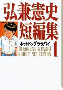弘兼憲史短編集 (1)ホットドッグララバイ 電子書籍版