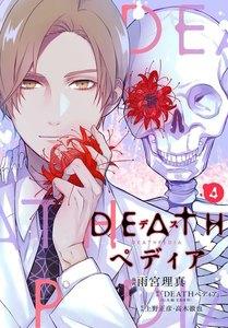 DEATHぺディア 分冊版 4巻