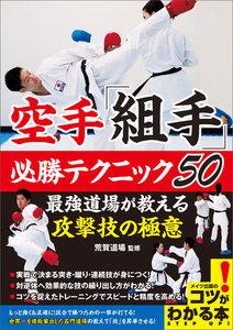 空手「組手」 必勝テクニック50 最強道場が教える攻撃技の極意