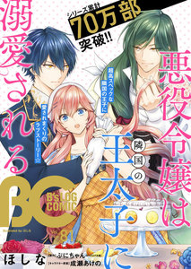 【電子版】B's-LOG COMIC 2019Oct. Vol.81