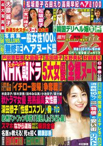 週刊大衆2019年10月14日号(10月3日発売)