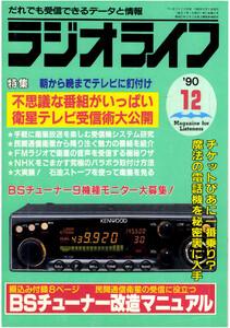 ラジオライフ1990年