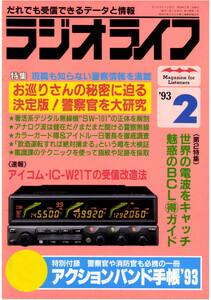 ラジオライフ1993年2月号