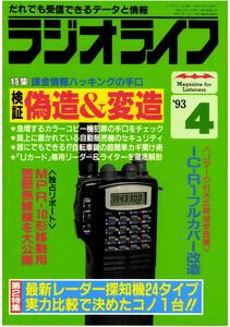 ラジオライフ1993年4月号