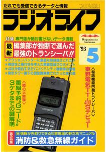 ラジオライフ1993年5月号