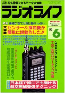ラジオライフ1993年6月号
