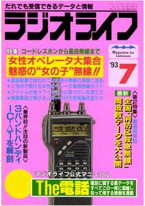 ラジオライフ1993年7月号