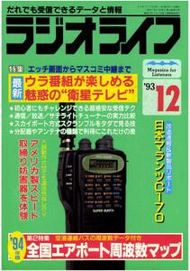 ラジオライフ1993年