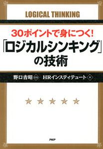 30ポイントで身につく! 「ロジカルシンキング」の技術 電子書籍版