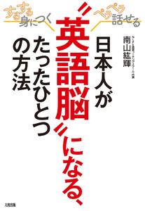 """するする身につく、ペラペラ話せる 日本人が""""英語脳""""になる、たったひとつの方法(大和出版)"""