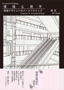 環境心理学 電子書籍版