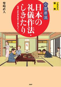 [イラスト図解]〈小笠原流〉日本の礼儀作法・しきたり 電子書籍版