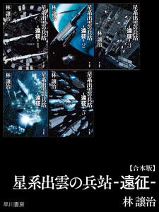 星系出雲の兵站―遠征―【合本版】 電子書籍版