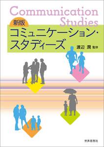 新版 コミュニケーション・スタディーズ 電子書籍版