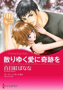 散りゆく愛に奇跡を 2話(単話) 電子書籍版