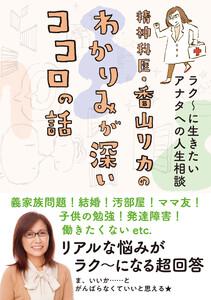 精神科医・香山リカのわかりみが深いココロの話 電子書籍版