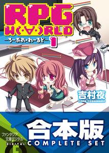 【合本版】RPG  W(・∀・)RLD ―ろーぷれ・わーるど― 全15巻