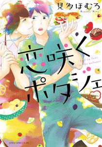 恋咲くポタジェ 電子書籍版
