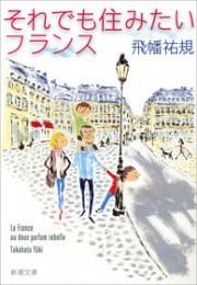 それでも住みたいフランス(新潮文庫) 電子書籍版
