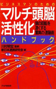 ビジネスマンのための マルチ頭脳活性化ハンドブック 頭の回転を速くする驚異の速脳術 電子書籍版