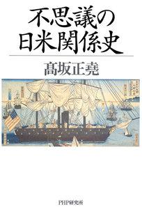 不思議の日米関係史 電子書籍版