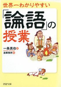世界一わかりやすい「論語」の授業 電子書籍版