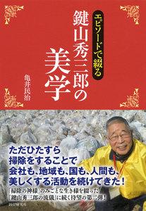 エピソードで綴る 鍵山秀三郎の美学 電子書籍版