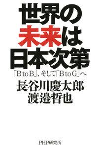 世界の未来は日本次第 「B to B」、そして「B to G」へ