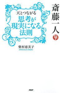 斎藤一人 天とつながる「思考が現実になる法則」 電子書籍版