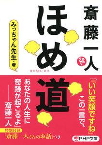 斎藤一人 ほめ道(PHP文庫)