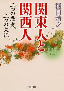 関東人と関西人 二つの歴史、二つの文化 電子書籍版