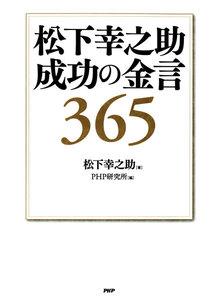 松下幸之助 成功の金言365 電子書籍版