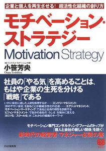 モチベーション・ストラテジー 企業と個人を再生させる! 超活性化組織の創り方