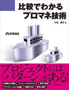 比較でわかるプロマネ技術(日経BP Next ICT選書)