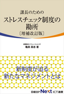 課長のためのストレスチェック制度の勘所 [増補改訂版](日経BP Next ICT選書)